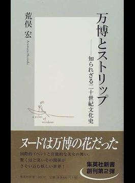万博とストリップ 知られざる二十世紀文化史(集英社新書)