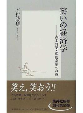 笑いの経済学 吉本興業・感動産業への道(集英社新書)