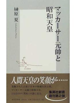 マッカーサー元帥と昭和天皇(集英社新書)