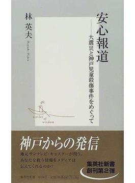安心報道 大震災と神戸児童殺傷事件をめぐって(集英社新書)