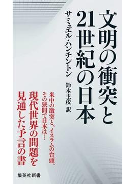 文明の衝突と21世紀の日本(集英社新書)