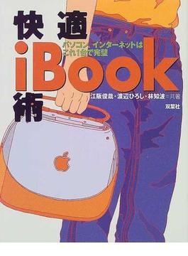 快適iBook術 パソコン、インターネットはこれ1台で完璧