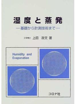 湿度と蒸発 基礎から計測技術まで