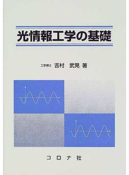 光情報工学の基礎