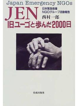 JEN旧ユーゴと歩んだ2000日 日本緊急救援NGOグループ活動報告