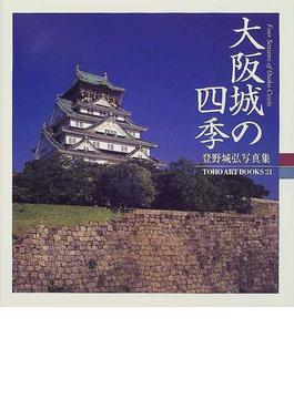 大阪城の四季 登野城弘写真集