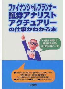 ファイナンシャルプランナー・証券アナリスト・アクチュアリーの仕事がわかる本