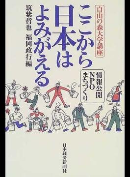 ここから日本はよみがえる 情報公開NPOまちづくり