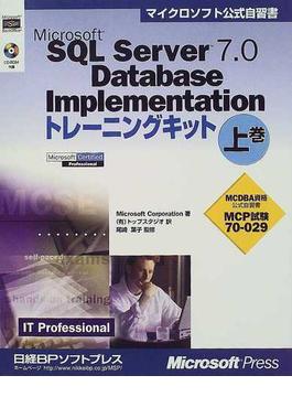 Microsoft SQL Server 7.0 Database Implementationトレーニングキット MCP試験70−029 IT professional MCDBA資格公式自習書 上巻
