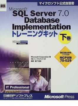Microsoft SQL Server 7.0 Database Implementationトレーニングキット MCP試験70−029 IT professional MCDBA資格公式自習書 下巻