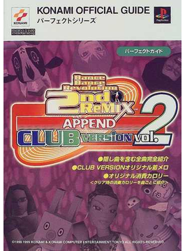 Dance Dance Revolution 2nd ReMIX APPEND CLUB VERSION vol.2パーフェクトガイド