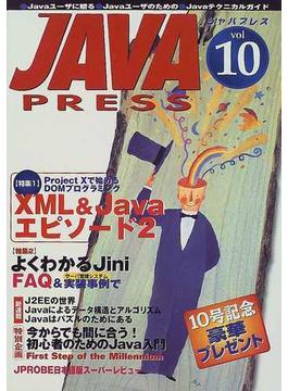 Java press Vol.10 特集XML&Javaエピソード2