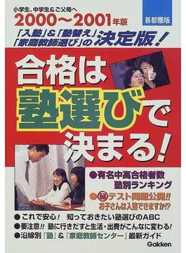 合格は塾選びで決まる! 沿線別最新『塾』ガイド 首都圏版 2000〜2001年版
