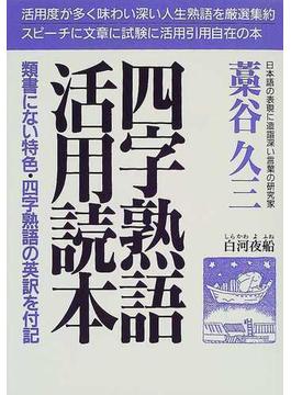 四字熟語活用読本 改訂新版