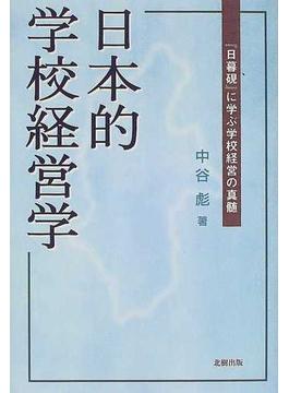 日本的学校経営学 『日暮硯』に学ぶ学校経営の真髄