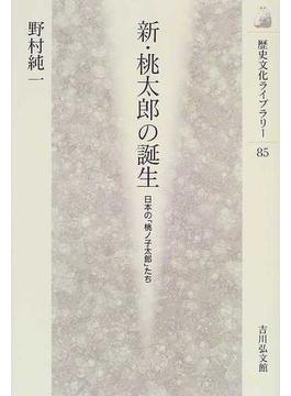 新・桃太郎の誕生 日本の「桃ノ子太郎」たち