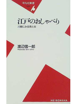 江戸のおしゃべり 川柳にみる男と女(平凡社新書)