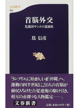 首脳外交 先進国サミットの裏面史(文春新書)
