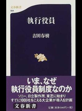 執行役員(文春新書)