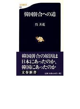 韓国併合への道(文春新書)