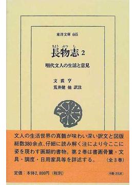 長物志 明代文人の生活と意見 2(東洋文庫)