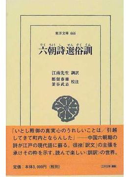 六朝詩選俗訓(東洋文庫)
