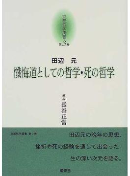 京都哲学撰書 第3巻 懺悔道としての哲学・死の哲学