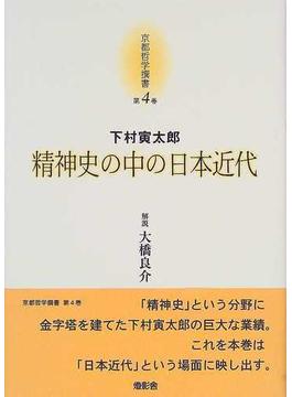 京都哲学撰書 第4巻 精神史の中の日本近代