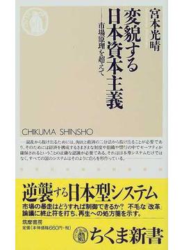 変貌する日本資本主義 市場原理を超えて(ちくま新書)