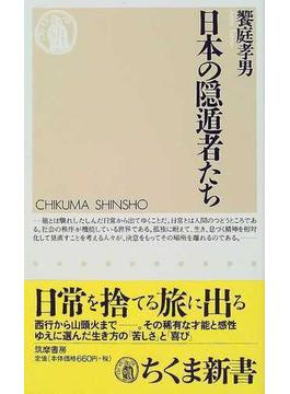 日本の隠遁者たち(ちくま新書)
