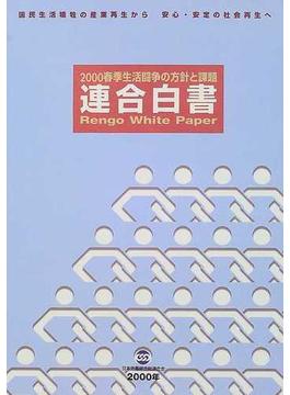 連合白書 春季生活闘争の方針と課題 2000