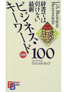 最新ビジネス・キーワード100 辞書では引けない