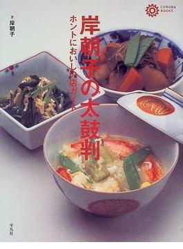 岸朝子の太鼓判 ホントにおいしい店ガイド(コロナ・ブックス)