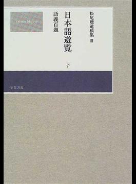 松尾聰遺稿集 3 日本語遊覧