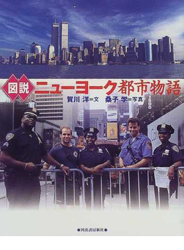 図説ニューヨーク都市物語