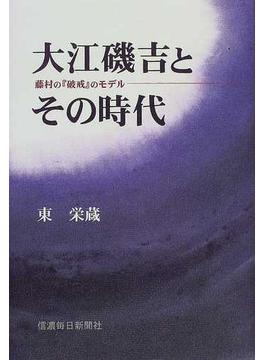 大江磯吉とその時代 藤村の『破戒』のモデル