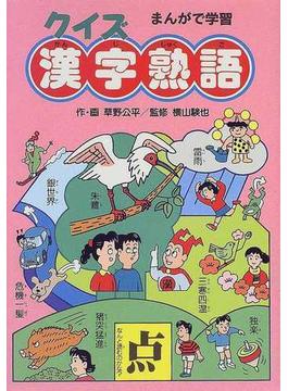 クイズ漢字熟語 まんがで学習