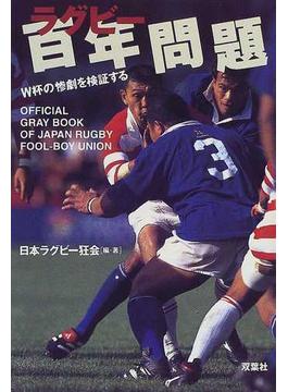 ラグビー百年問題 W杯の惨劇を検証する Official gray book of Japan Rugby Fool‐boy Union