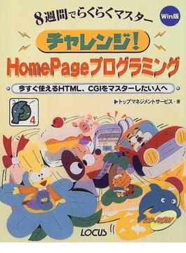 チャレンジ!HomePageプログラミング Win版 今すぐ使えるHTML、CGIをマスターしたい人へ