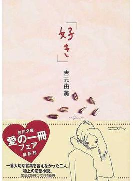 好き(角川文庫)