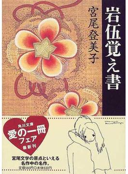 岩伍覚え書(角川文庫)
