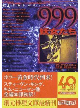 999−妖女たち−(創元推理文庫)