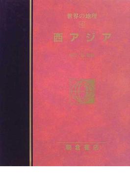 図説大百科世界の地理 15 西アジア