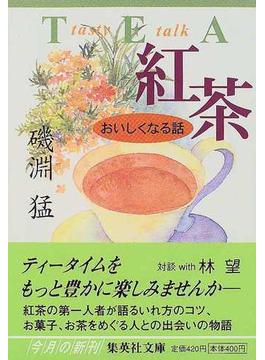 紅茶おいしくなる話(集英社文庫)