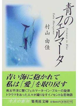 青のフェルマータ(集英社文庫)