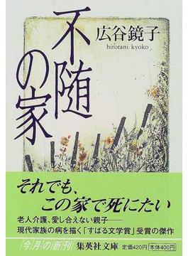 不随の家(集英社文庫)