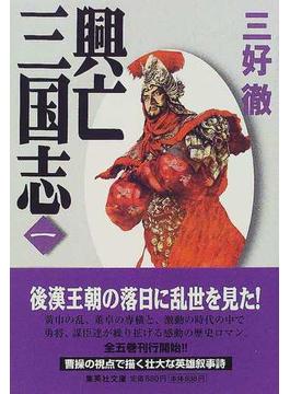 興亡三国志 1(集英社文庫)