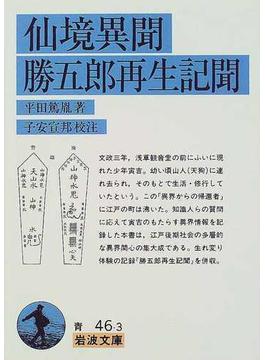 仙境異聞・勝五郎再生記聞(岩波文庫)