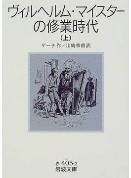 ヴィルヘルム・マイスターの修業時代 上(岩波文庫)