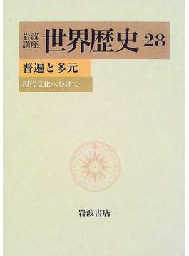 岩波講座世界歴史 28 普遍と多元